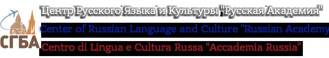 Негосударственное образовательное учреждение профессиональной образовательной организации Современная Гуманитарная Бизнес Академия (с углубленным изучением иностранных языков)